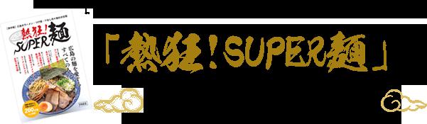[ 無料・保存版 ]広島ラーメン・つけ麺・汁なし担担麺の本 「熱狂!SUPER麺」を入手するには?