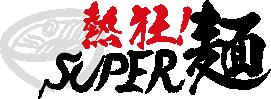 熱狂!SUPER麺